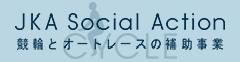 JKA Social Action 競輪とオートレースの補助事業のバナー